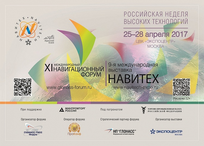 df32c62eb72 Навигационный рынок России  новые технологии