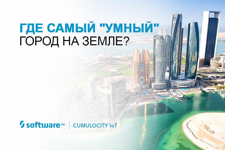 В Абу-Даби успешно реализован проект «Умный город» на базе платформы Cumulocity IoT компании Software AG
